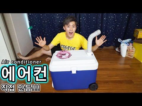 [허팝]에어컨 직접 만들었다! 전기세NO 얼음물도 먹을 수 있다!!! (How to make air conditioner)