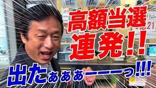 高額当選連発!年末ジャンボ宝くじ10000枚の結果発表