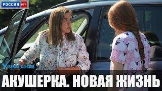 Сериал Акушерка 2: Новая жизнь (2019) 1-8 серии фильм мелодрама на канале Россия - анонс