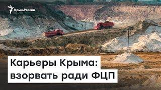 Взрывы, пыль и угроза животным: разработка карьеров в Крыму   Радио Крым.Реалии
