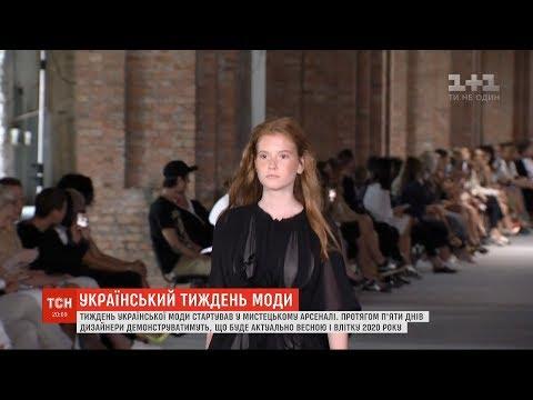 Ukrainian Fashion Week розпочався у Києві - там покажуть 45 колекцій наступного сезону