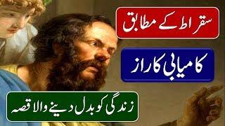 Sukrat History In Urdu Pdf