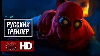 Человек-Паук: Возвращение домой #2 Русский трейлер
