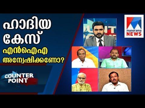 Should NIA probe over Hadiya's case? | Manorama News | Ayyappadas
