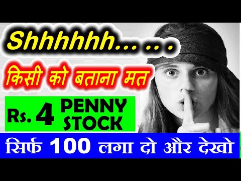 Best Penny Stocks 2020 ⚫ Best Debt Free Penny Shares To Buy now⚫ Top Multibagger Penny Stocks SMKC
