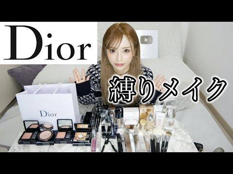 【門りょう】Dior縛りでフルメイク