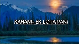 Kahani -Ek Lota Pani