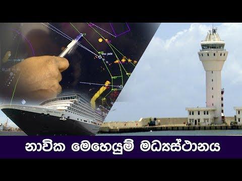 Colombo Port Control Tower -නාවික මෙහෙයුම් මධ්යස්ථානය -කොළඹ වරාය