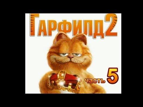 Garfields Defense Гарфилд Защитник Спасти МИР от мутировавшей ЕДЫ Детское видео Игровой мультик