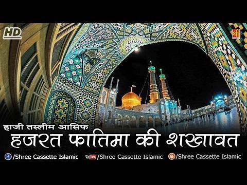 Urdu Waqia - Hazrat Fatima Ki Sakhawat (Full Video) | Haaji Tasleem Asif | Hindi Qawwali 2017