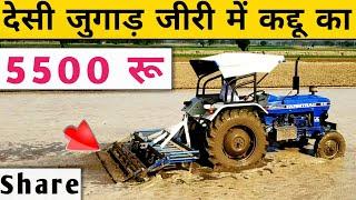 देसी जुगाड़ धान में कद्दू करने का|ਝੋਨੇ ਚ ਕੱਦੂ ਕਰਨ ਦਾ ਦੇਸੀ ਜੁਗਾੜ|Desi jugaad for mud in Paddy farming