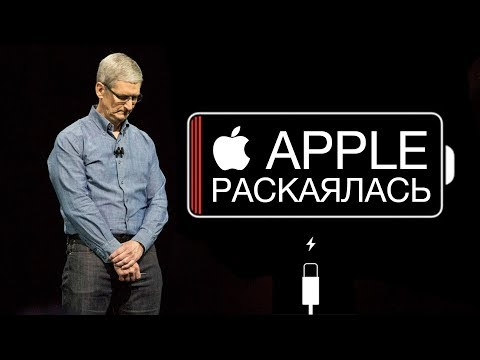 Apple раскаялась!