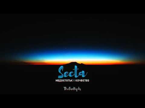 SECTA - Недостатък Качество (2014)