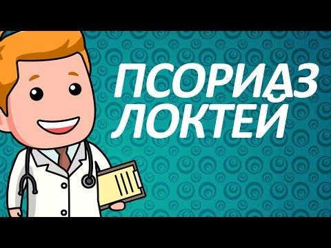 Наружные негормональные средства при псориазе « Псориаз