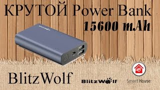 Power Bank BlitzWolf 15600 mAh