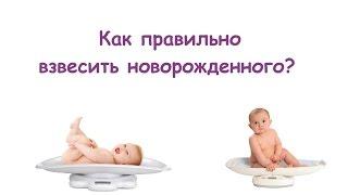 Как правильно взвесить новорожденного.