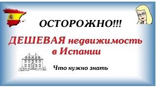 ► ОСТОРОЖНО !!! €↓ ДЕШЕВАЯ недвижимость в Испании(, 2015-07-20T10:00:01.000Z)
