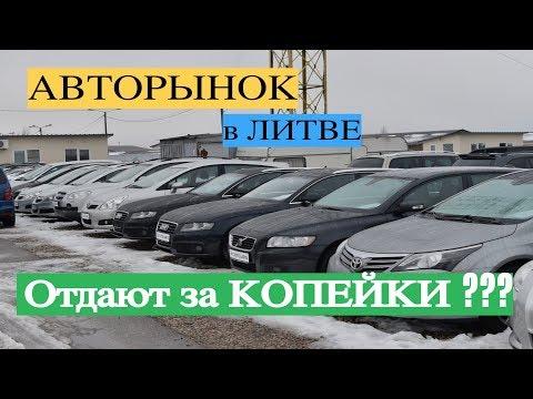 Как снять с учета авто в Литве?   Какие сейчас цены на авторынках Литвы?