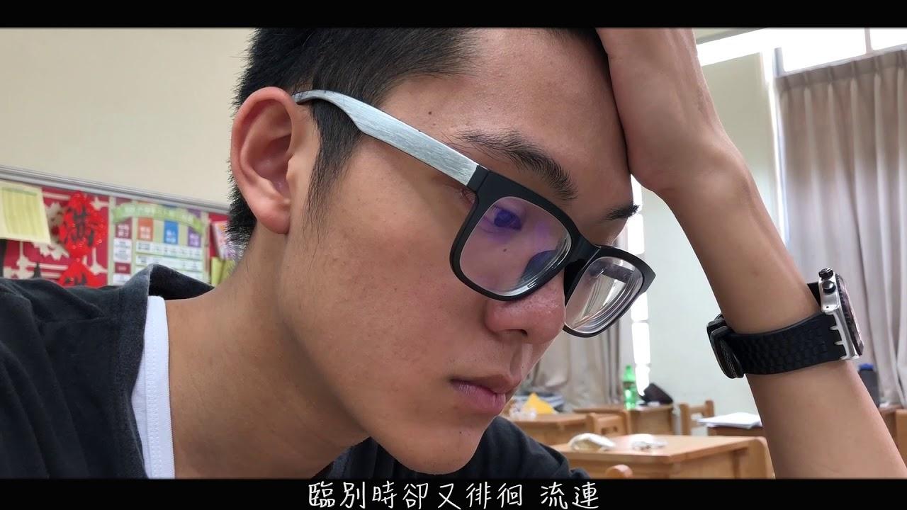 臺南一中107級畢業歌【夢開始的地方】 Official Music Video