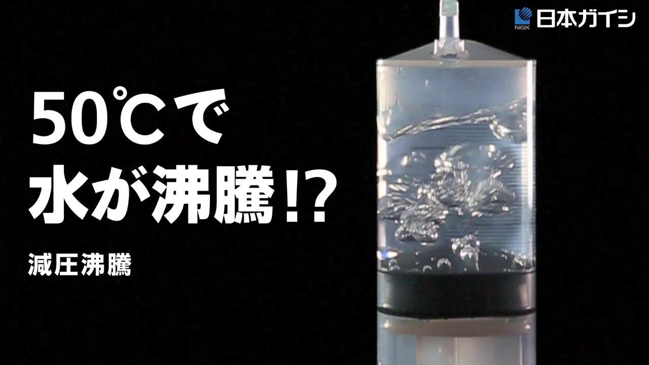 50℃で水が 沸騰!? | 自由研究におすすめ!家庭でできる科学実験 ...