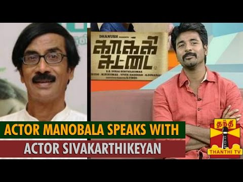 Kakki Sattai Boys : Actor Manobala Speaks with Actor Sivakarthikeyan