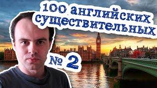 100 английских существительных примеры с переводом Часть 2