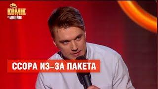 Ссора из-за пакета - Андрей Кит – Комик на миллион | ЮМОР ICTV