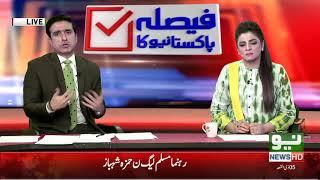 Faisla Pakistaneo Ka   Special Transmission   Part 4   19 July 2018   Neo News