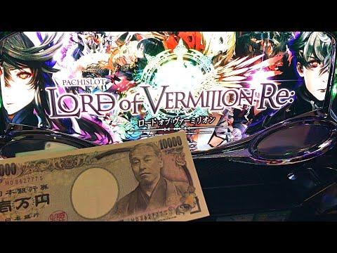 【新台】ロードオブヴァーミリオンリ(Re)1万円で勝負スロット#271【パチスロザリアル】諭吉バーミリオン6号機実践さらば