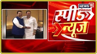Speed News Of Maharashtra   Marathi News   Marathi Batmya   14 Sept 2019