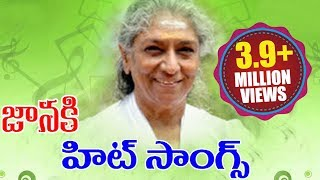 S.Janaki Super Hit Songs Collections || Janaki Hit Songs || Volga Videos