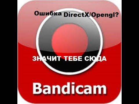 Bandicam не снимает игры ошибка DirectX/OpenGL. РЕШЕНИЕ ПРОБЛЕМЫ