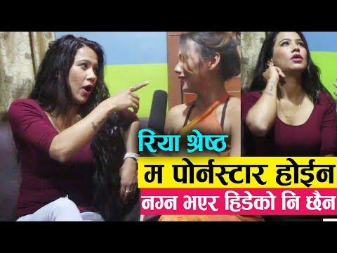 हट मोडल रिया श्रेष्ठको आक्रोश:म पोर्न स्टार होईन,नाङ्गै हिडेको छैनl Riya Shrestha। Wow Talk