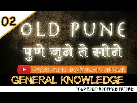 #02. OLD PUNE CITY #GeneralKnowledge (सामान्य ज्ञान)
