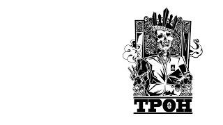 ГИО ПИКА - «ТРОН» | Выпуск #1