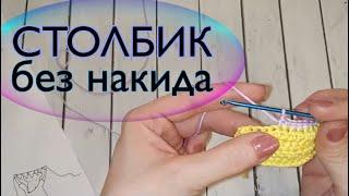 УРОК #8 Как вязать СТОЛБИК БЕЗ НАКИДА # Уроки вязания  крючком для начинающих