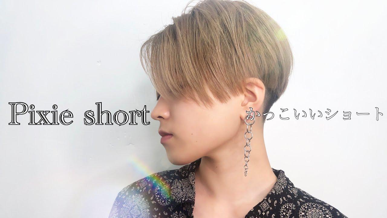 【女性のベリーショート】かっこいいショート 刈り上げショート Pixieshort Pixie haircut awesome shorthair
