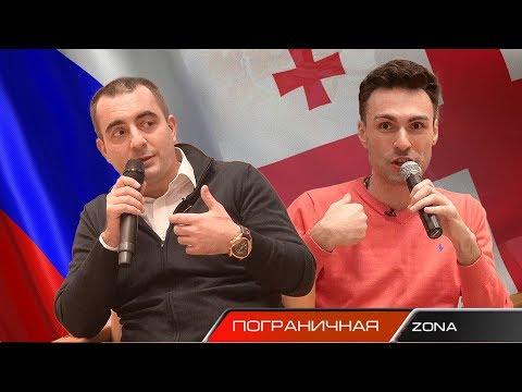 Диалог Грузии и России наконец начался!