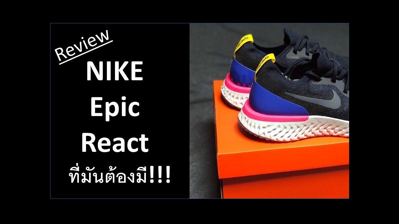 รีวิว รองเท้า NIKE Epic React ที่มันต้องมี!!! และทุกสิ่งที่คุณควรรู้