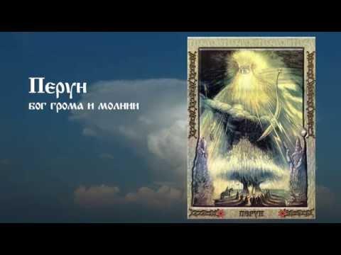 Боги Древних Славян (Для урока)