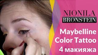 Maybelline Color Tattoo - 4 способа использования