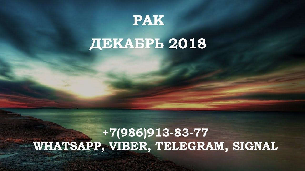 РАК — Таро гороскоп на декабрь 2018. Расклад для знака Рак на картах таро.