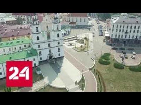 Белоруссия стала популярным направлением у российских туристов - Россия 24