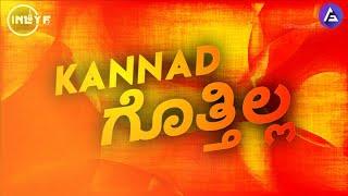 inlyf-kannad-gothilla-kannada-rajyotsava-apple-pineapple-ft-manu-fz