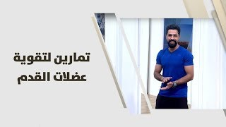 علاء بدر - تمارين لتقوية عضلات القدم