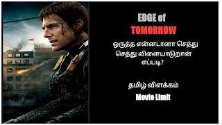Edge Of Tomorrow l Tamil Explanation l Movie Limit
