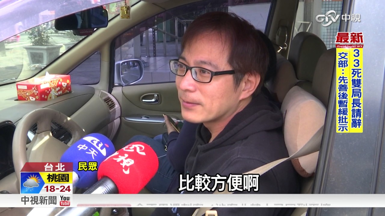 UBike汽車版! 租車甲地乙還更便宜│中視新聞20160220 - YouTube