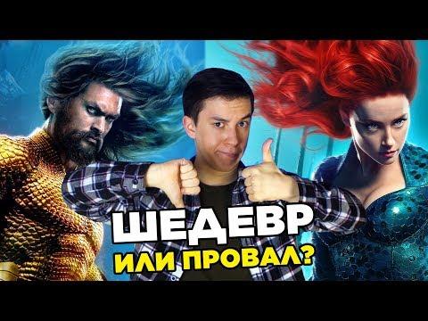 МНЕНИЕ О ФИЛЬМЕ АКВАМЕН   Андрей Иванов