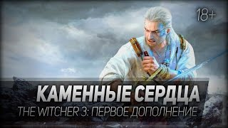 The Witcher 3 #17: Каменные сердца.