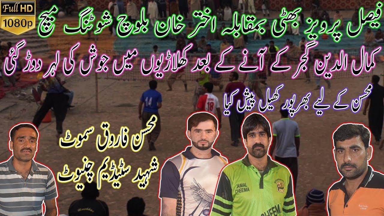 Faisal Bhatti VS Akhtar Baloch||Final Game 2||full Mohsin Farooq Samot Shaheed Stadium Chiniot